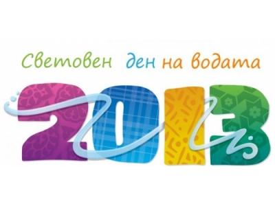 22 март 2013, Световният ден на водата
