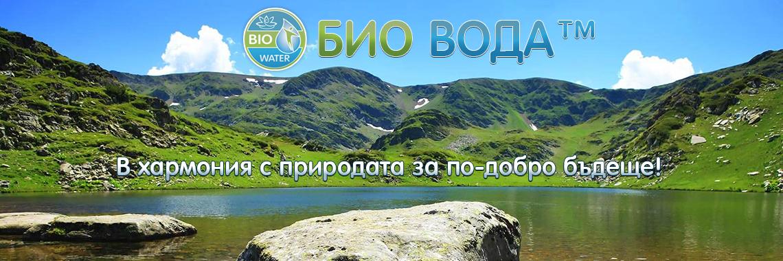 Био Вода - пречиствателни системи за вода