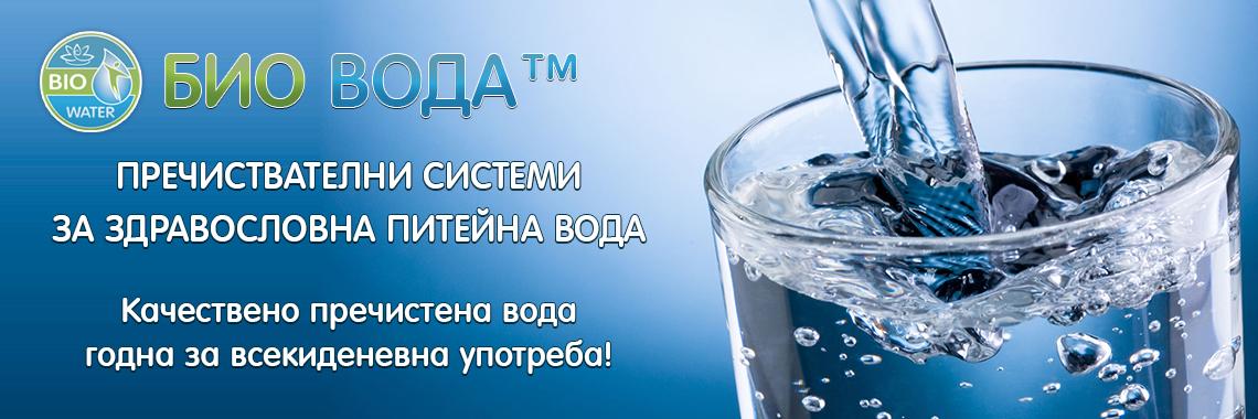 Био Вода - домашни пречиствателни системи за вода